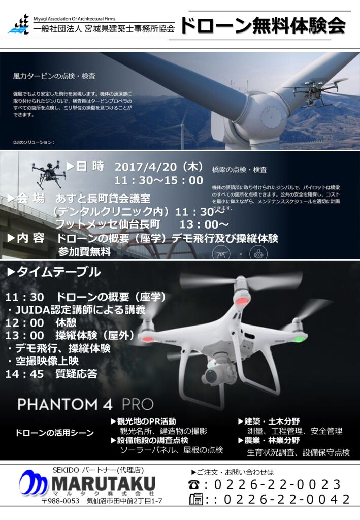 Drone-free-trialのサムネイル